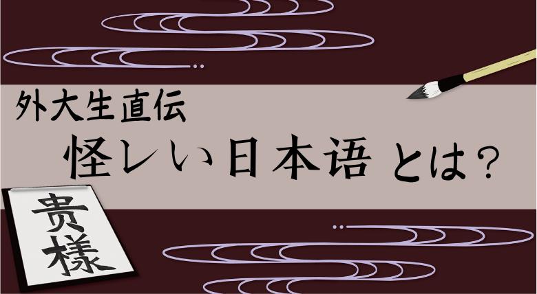 怪しい日本語とは