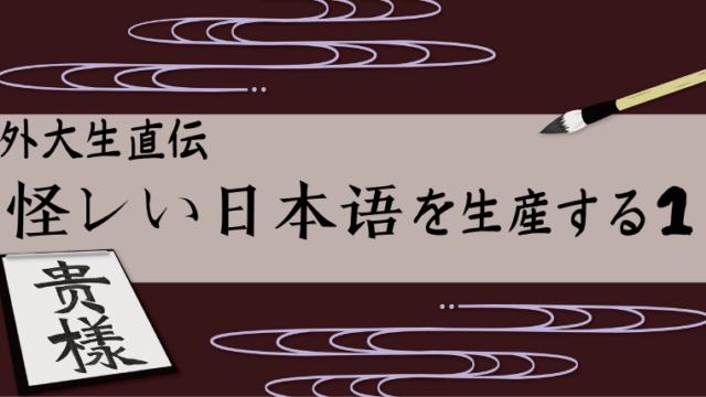 怪しい日本語を生産する1
