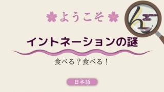日本語イントネーション