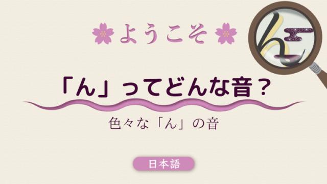 日本語 ん 発音