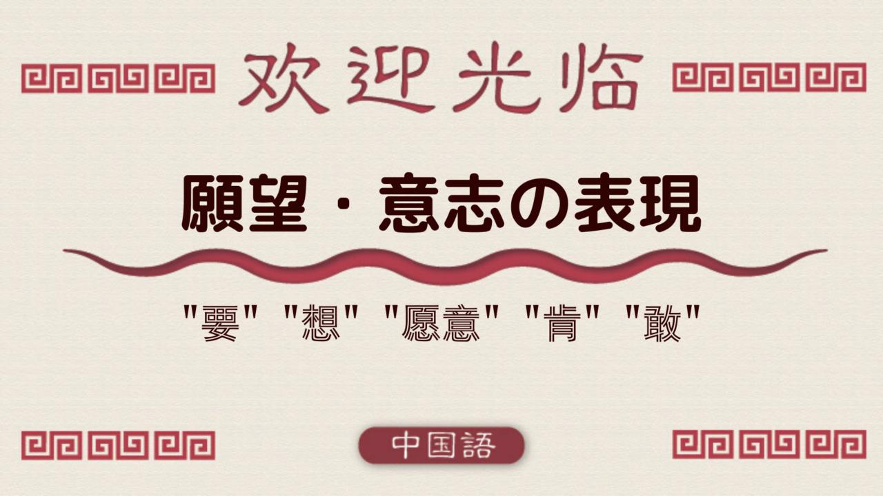 """願望・意志を表す """"要"""" """"想"""" """"愿意"""" """"肯"""" """"敢"""""""
