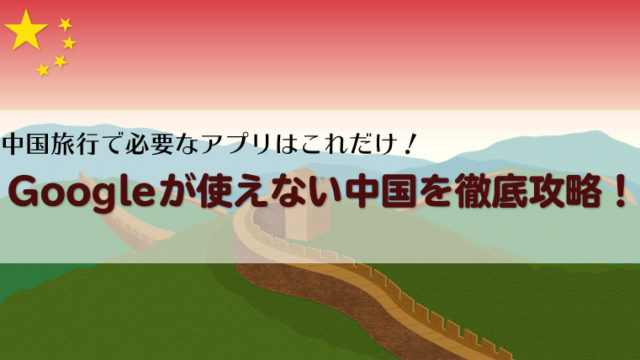 万里の長城 イラスト