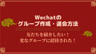 Wechat 微信 グループ作成 退会方法