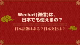 wechat 日本