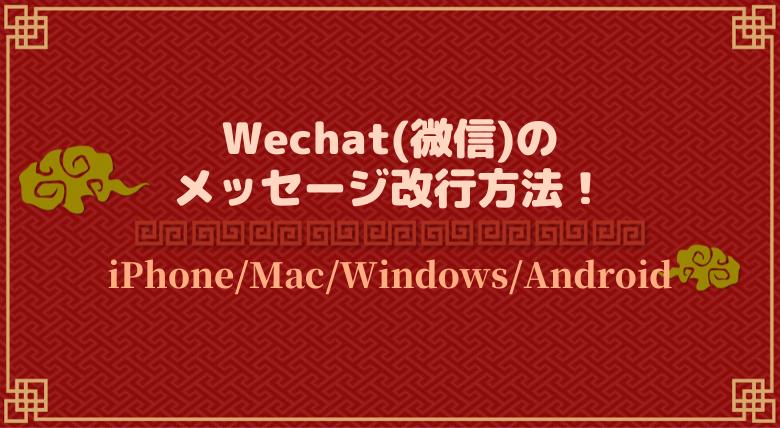 Wechat 改行 メッセージ