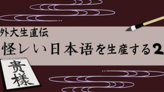 怪しい日本語第三弾