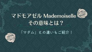 【マドモアゼルの意味】